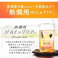 【単品】熱燗専用ぽんしゅグリア