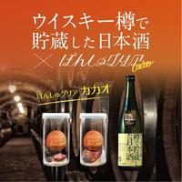 【ギフトBOX入り】カカオのぽんしゅグリアx日本酒ギフト【大】(ウィスキー樽で貯蔵した日本酒720ml1本+ぽんしゅグリア4本)