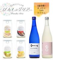 【じぶん用】cafe気分/じぶんで楽しむ日本酒 とぽんしゅグリアセット(720ml日本酒2種類+ぽんしゅグリア4本)