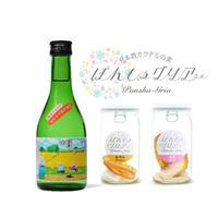 「たびねこ 稲刈り日和」300ml x ぽんしゅグリア2本 セットGIFT BOX by 長谷川酒造