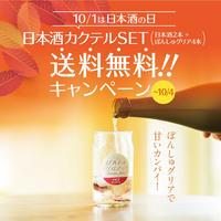 \日本酒の日特別企画/選べる!ぽんしゅグリア+にいがた地酒で乾杯キャンペーン ※ラッピング不可