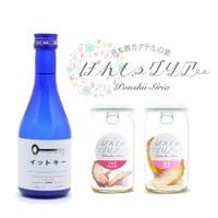 「イットキー」300ml x ぽんしゅグリア2本 セットGIFT BOX by 玉川酒造