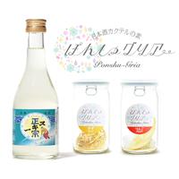 「スキー正宗」300ml x ぽんしゅグリア2本 セットGIFT BOX by武蔵野酒造