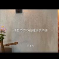 【動画】はじめての胡桃堂喫茶店