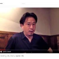 【録画】「クルミドの夕べ」オンライン(5/18、6/15)