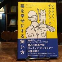 【書店員おすすめ・ネコの日①】 ジャクソン・ギャラクシーの猫を幸せにする飼い方