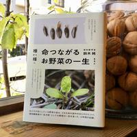 <書籍>▼『種から種へ 命つながるお野菜の一生』鈴木純さん・著