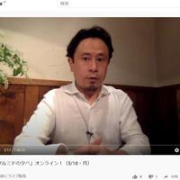 【録画】「クルミドの夕べ」オンライン(5/18夜)