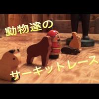 【動画】動物達のサーキットレース