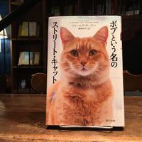 【書店員おすすめ・ネコの日②】 『ボブという名のストリート・キャット』  シリーズ(古本)