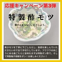 【応援キャンペーン第3弾】②特製酢モツ+自家製無添加柚子胡椒(30g)+ポン酢