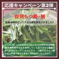 3/20着→3/16注文締切 【キャンペーン第2弾】限定復刻もつ鍋(醤油味)3人前