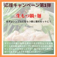 3/28着→3/24注文締切 【キャンペーン第1弾】麺付き生もつ鍋 醤油味 2人前