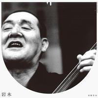 高橋竹山(Chikuzan Takahashi) / 岩木即興曲 (Iwaki Impromptu)