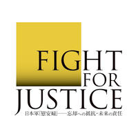 Fight for Justice ロゴ(四角)