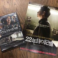 『22年目の記憶』DVD&非売品プレスセット