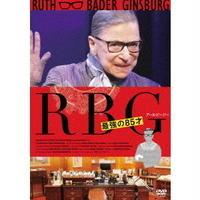『RBG 最強の85才』DVD