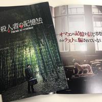 『殺人者の記憶法』パンフレット