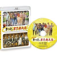 【限定特典あり】『きっと、またあえる』Blu-ray&「FIKAR NOT」「WOH DIN」歌詞カード、A5クリアファイルセット