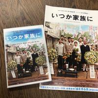 『いつか家族に』DVD&非売品プレスセット