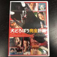 『犬どろぼう完全計画』DVD