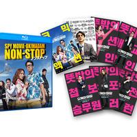 【限定特典あり】『ノンストップ』Blu-ray&オリジナルポストカード7点セット