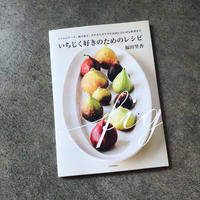 福田里香/いちじく好きのためのレシピ