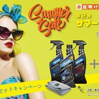 【終了】お盆明け限定:テンジDIY洗車キャンペーン