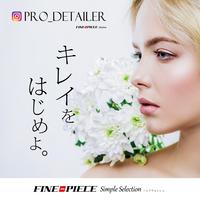 Pro Detailer シンプルセレクション - 手洗い洗車 6点セット(3点無料サービス)