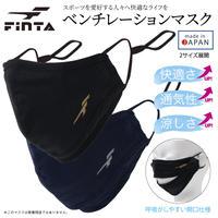 【日本製】ベンチレーションマスク(FJ1132)【改良版】