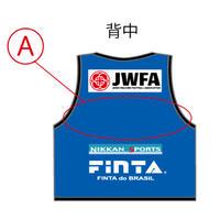 【納期約4週間】日本ウォーキングサッカー協会ビブス専用チーム名マーキング