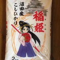 沼田産 コシヒカリ 稲姫 2kg