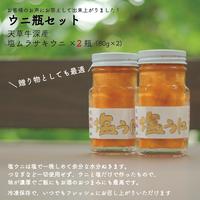 熊本牛深直送!ウニ瓶セット 塩ウニ80g×2瓶