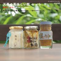 FIRESHuedaoriginal・天草の美味しい瓶セット