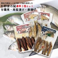 【新入荷】熊本の美味しい水で育った鮎の豪華3種セット