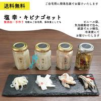 【SALEエコ包装でお届け】FIRESHuedaoriginal・塩幸(しおさち)・キビナゴセット