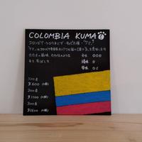 【COLOMBIA KUMA】コロンビア・クマ・シエラネバダ・ティピカ種 300g