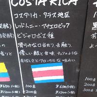 コスタリカレッドハニー300g