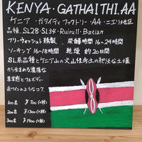 ケニア ガタイティファクトリー AA 200g