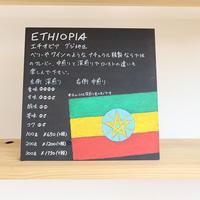 【ETHIOPIA】エチオピア・グジ地区ナチュラル《深煎り》 100g
