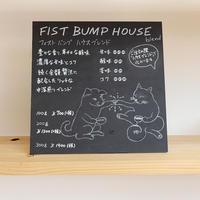 【FIST BUMP HOUSE blend】フィスト バンプ ハウス ブレンド 300g
