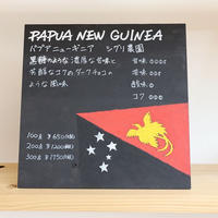 【PAPUA NEW GUINEA】パプアニューギニア・シグリ農園AA 200g