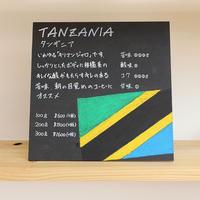 【TANZANIA】タンザニア・アルーシャ・ブルカ農園AA 300g