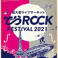 でらROCK FESTIVAL 2021 チケット【2/6&2/7: 2日通し券】