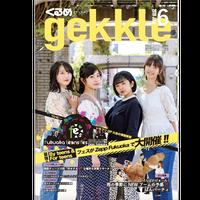 くるめgekkle 6月号(2019)
