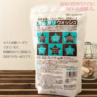 温布♪おんぷ お洗濯に最適 アルカリウォッシュ 500g