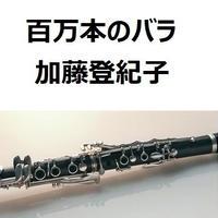 【クラリネット楽譜】百万本のバラ(加藤登紀子)(クラリネット・ピアノ伴奏)