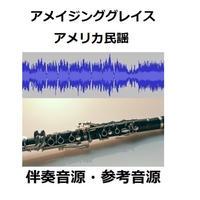 【伴奏音源・参考音源】アメイジング・グレイス(Amazing Grace)(クラリネット・ピアノ伴奏)