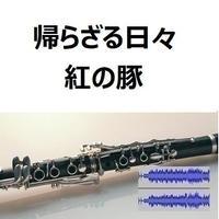 【伴奏音源・参考音源】帰らざる日々~「紅の豚」(クラリネット・ピアノ伴奏)