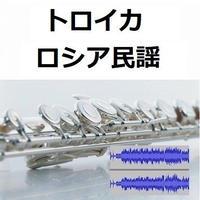 【伴奏音源・参考音源】トロイカ(ロシア民謡)(フルートピアノ伴奏)